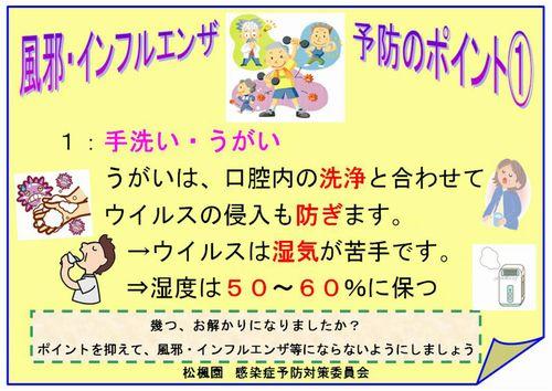 2012-11-01-kannsennsyou